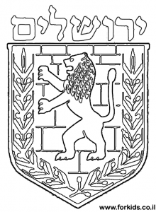 סמל ירושלים לצביעה