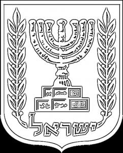 דף צביעה סמל מדינת ישראל