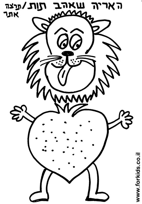 האריה שאהב תות לצביעה